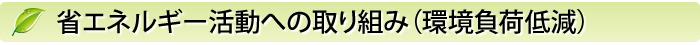 グリーン物流3_0907